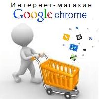 internet-magazine-google-chrome.png