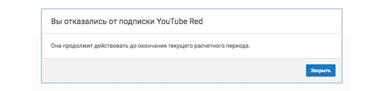 Youtube_red_in_russia_how_to_06.jpg