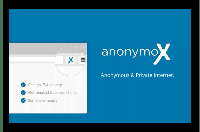 Izobrazhenie-Rasshirenie-anonymoX.png