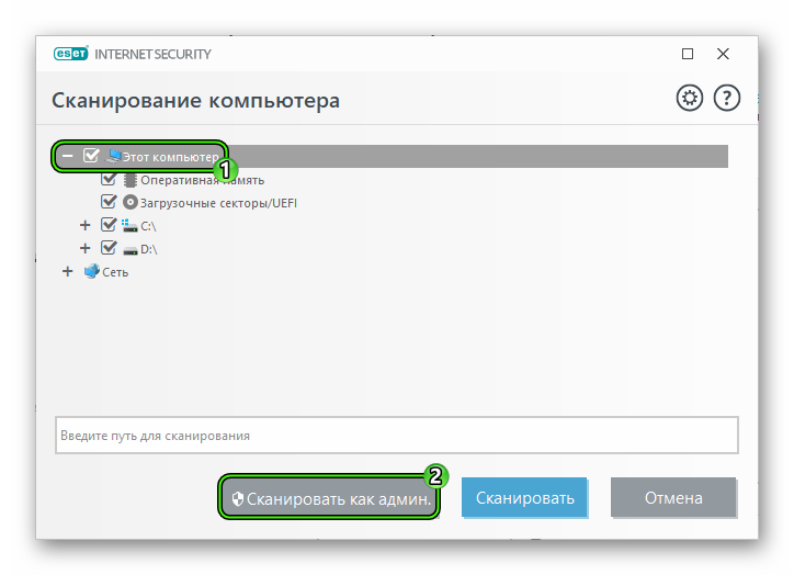 Zapusk-vyborochnogo-skanirovaniya-v-ESET-Internet-Security.png