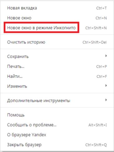 kak-ubrat-inkognito-v-jandekse-na-kompjutere.png