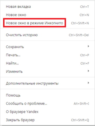 новое-окно-в-режиме-инкогнито.png