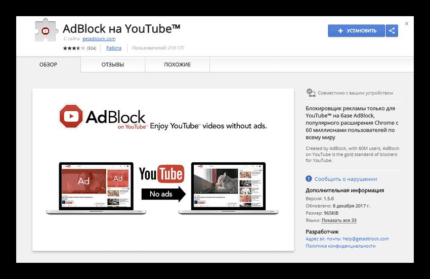 Rasshirenie-AdBlock-na-YouTube.png