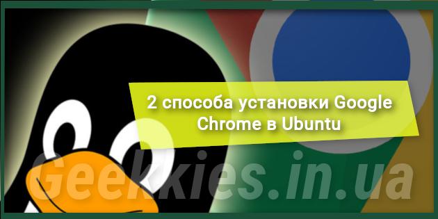 ustanovka_chrome_ubuntu_logo-630x315.png