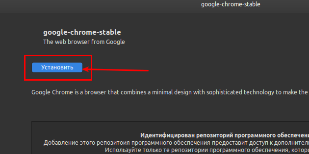 ustanovka_chrome_ubuntu_4-630x315.png