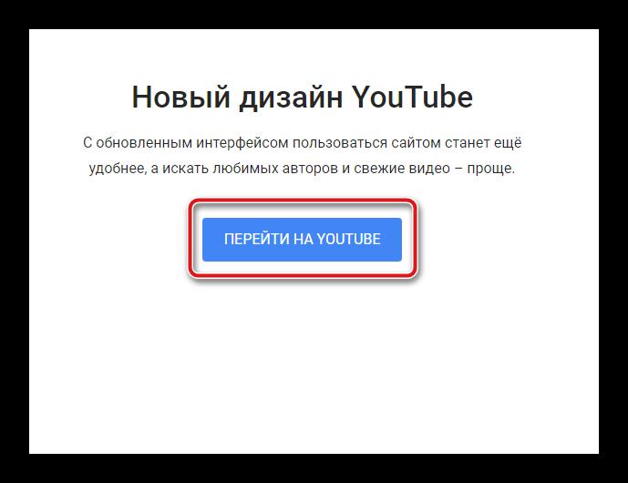 Pereklyuchenie-na-novuyu-versiyu-YouTube.png