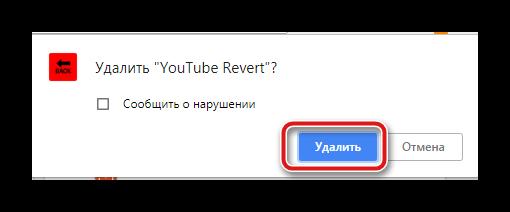 Podtvrezhdenie-udaleniya-rasshireniya-Google-Chrome.png