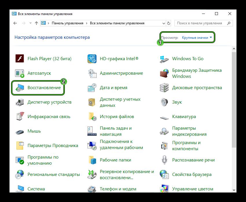 Punkt-Vosstanovlenie-v-okne-prosmotra-Paneli-upravleniya.png