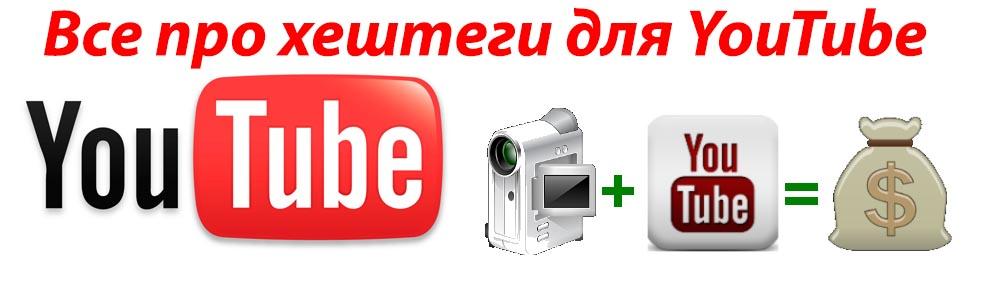 Все-про-хештеги-для-YouTube.jpg