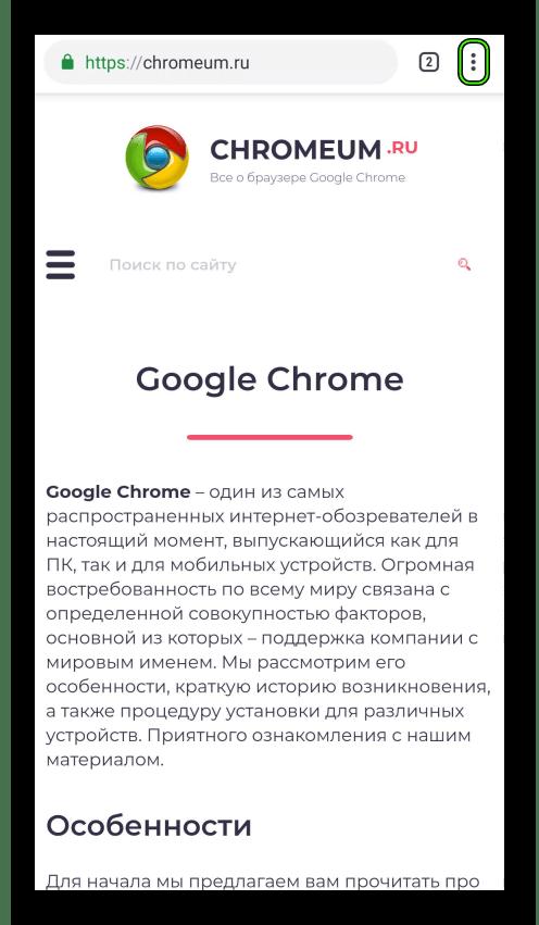 Ikonka-dlya-vyzova-menyu-v-Android-versii-obozrevatelya-Google-Chrome.png