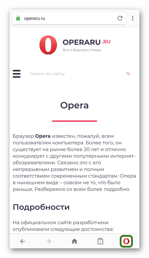 Znachok-vyzova-menyu-v-standartnoj-versii-Opera-dlya-Android.png