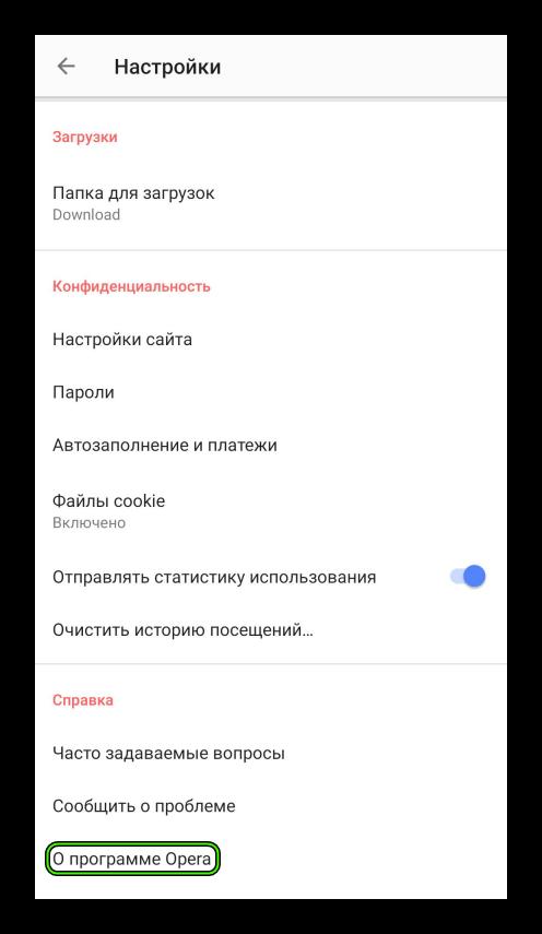 Punkt-O-programme-v-nastrojkah-standartnoj-versii-Opera-dlya-Android.png