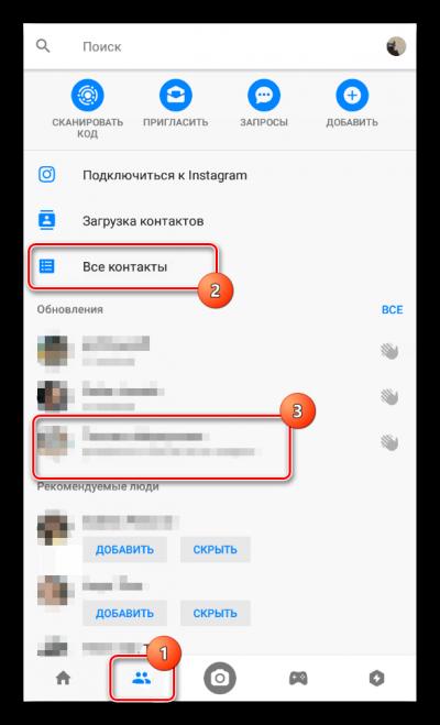 Vybor-neobhodimogo-kontakta-e1571472477499.png