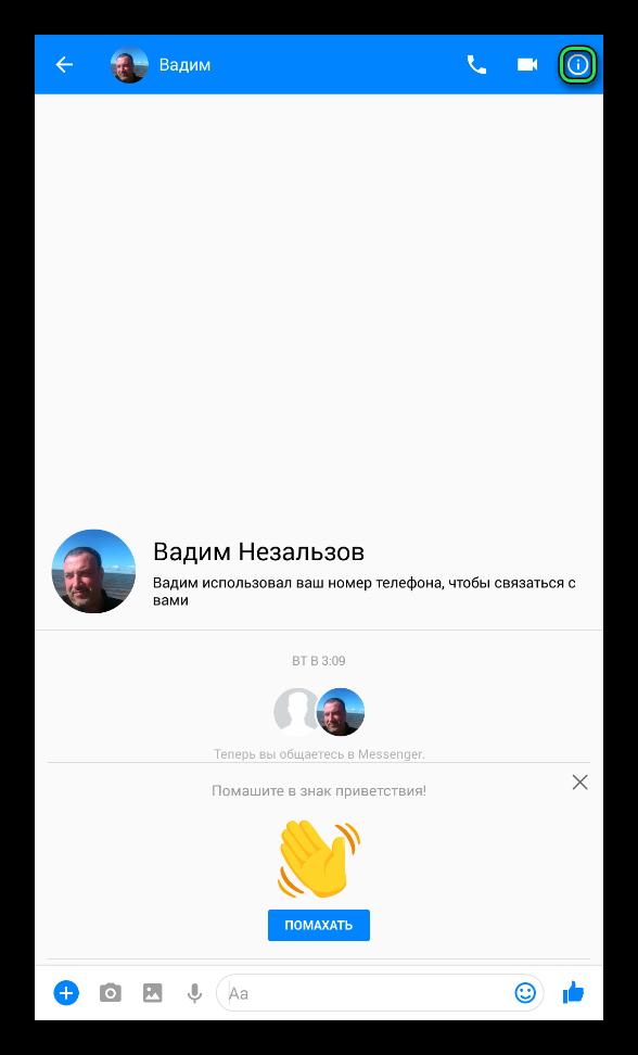Perehod-v-menyu-profilya-polzovatelya-v-Facebook-Messenger.png