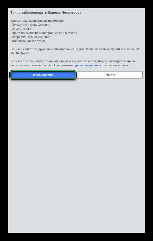 Blokirovka-polzovatelya-v-Facebook-Messenger.png