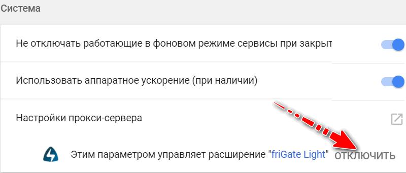 Chrome-nastroyki-brauzera-sistema-800x341.png