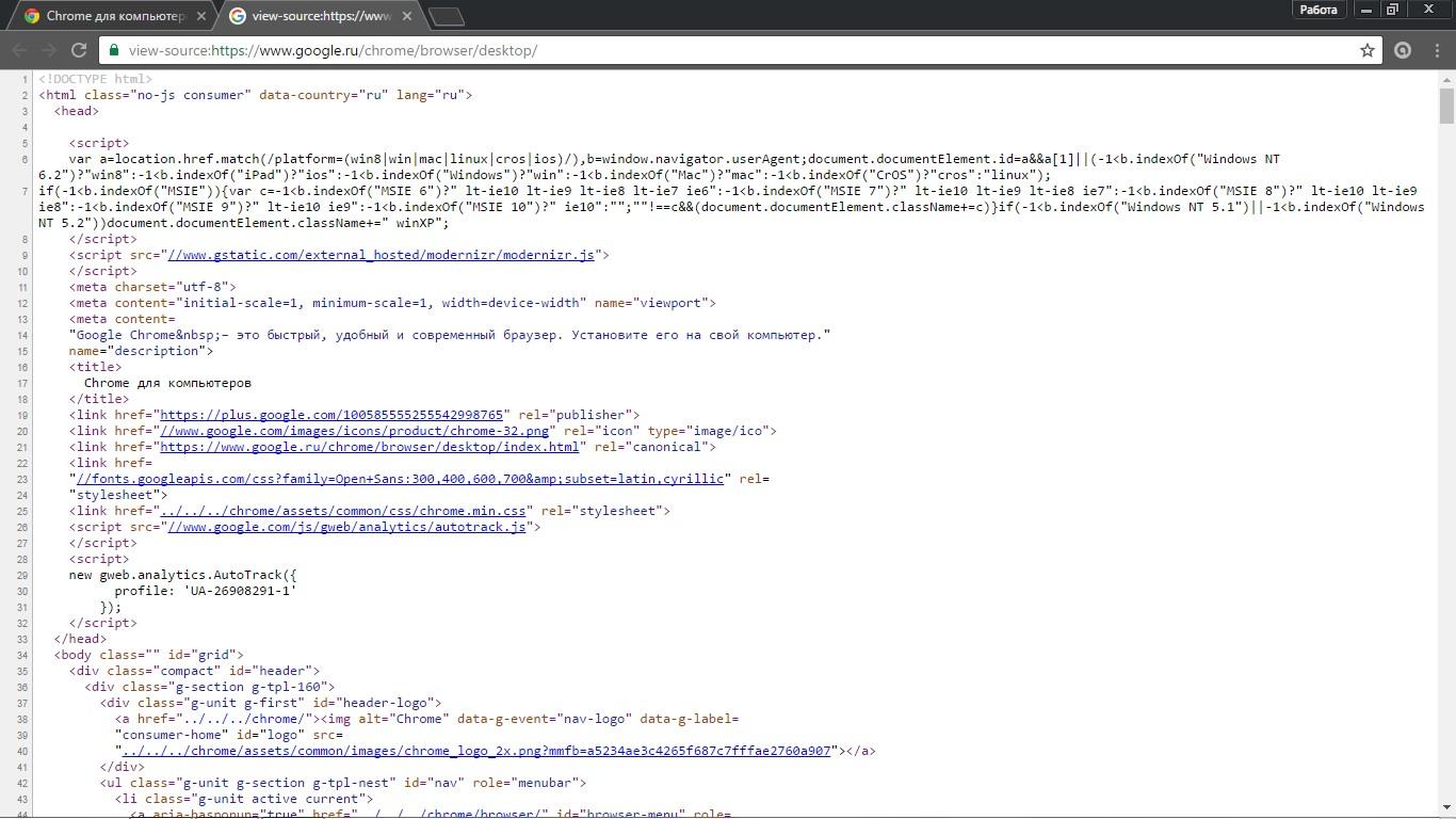kod-elementa-sajta-v-google-chrome1.jpg