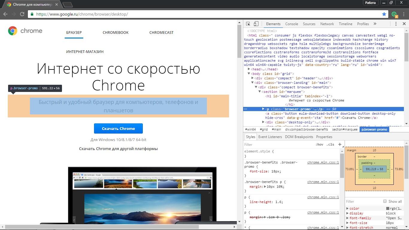 kod-elementa-sajta-v-google-chrome2.jpg