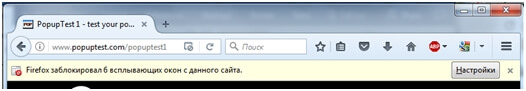 kak-ubrat-popup-windows-in-firefox-2.jpg