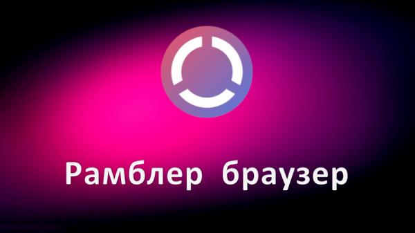rambler-browser-obzor-600x337.png