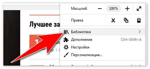 vojti-v-bibilioteku.png