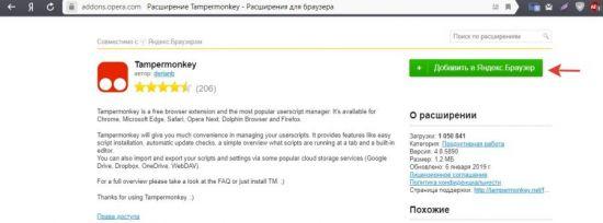 tampermonkey-yanbr-4-550x204.jpg