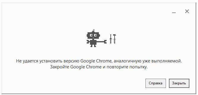 oshibka-ustanovshhika-google-chrome-2-1.jpg