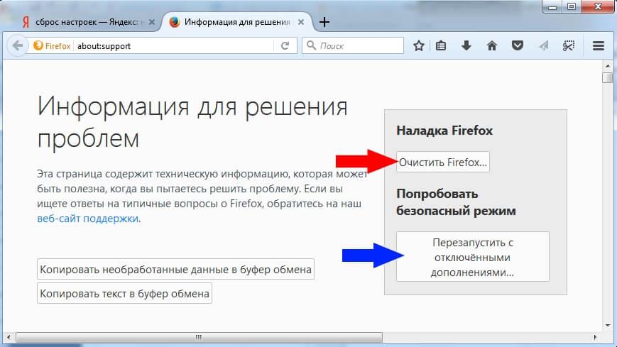 reset-settings-firefox-4.jpg