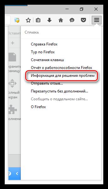 Sbros-nastroek-Firefox-2.png