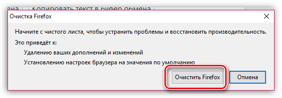 Sbros-nastroek-Firefox-4.png