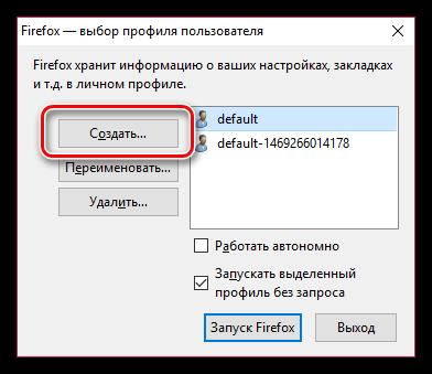 Sbros-nastroek-Firefox-7.png