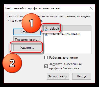 Sbros-nastroek-Firefox-9.png