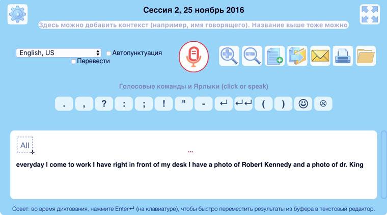 speech_logger.jpg