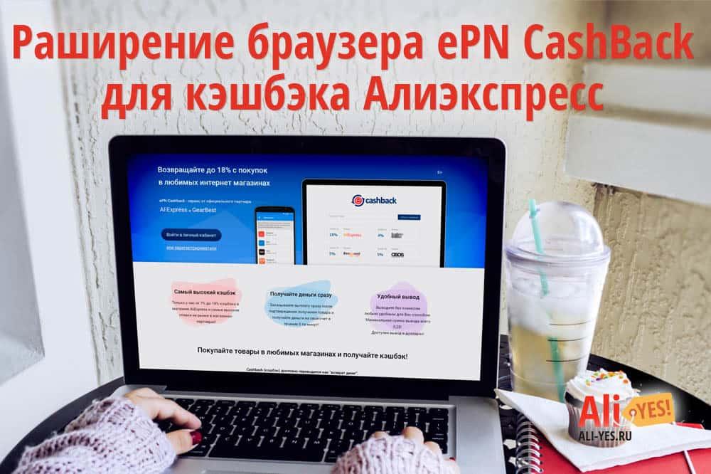 plagin-epn-cashback-rasshirenie-brauzera-dlya-polucheniya-keshbeka-s-aliekspress.jpg