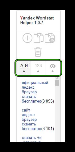 Sortirovka-rezultatov-v-rasshirenii-Wordstat-Helper-dlya-YAndeks.Brauzera.png