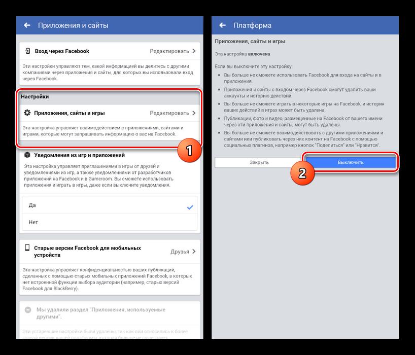 Perehod-k-otklyucheniyu-privyazok-v-prilozhenii-Facebook.png