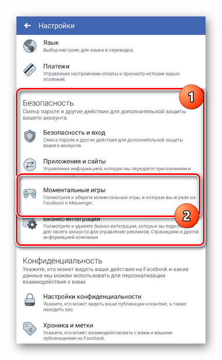 Perehod-k-momentalnyim-igram-v-prilozhenii-Facebook.png