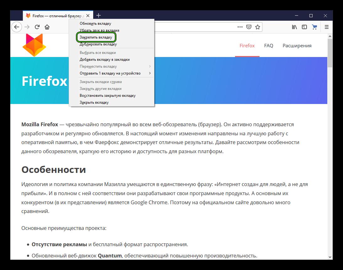 Zakrepit-vkladku-v-Firefox.png