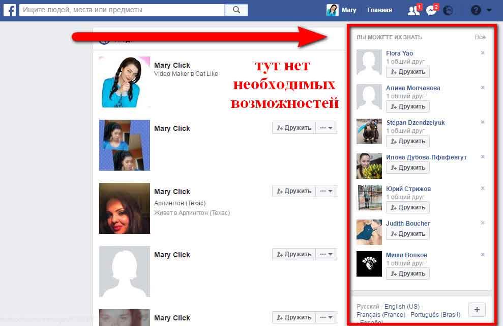 2-kak-v-facebook-naiti-cheloveka-po-gorodu.jpg