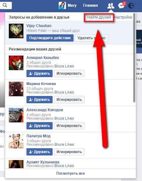 4-kak-v-facebook-naiti-cheloveka-po-gorodu.jpg
