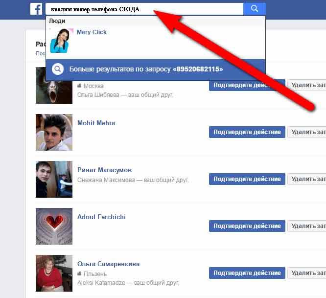 7-kak-v-facebook-naiti-cheloveka-po-nomeru-telefona.jpg