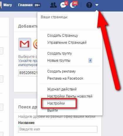8-kak-v-facebook-naiti-cheloveka-po-nomeru-telefona.jpg