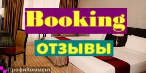 1-booking-otzyvy-300x150.jpg