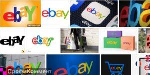 1-otzyvy-ebay-300x150.jpg