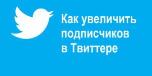 increase-followers-300x150.png