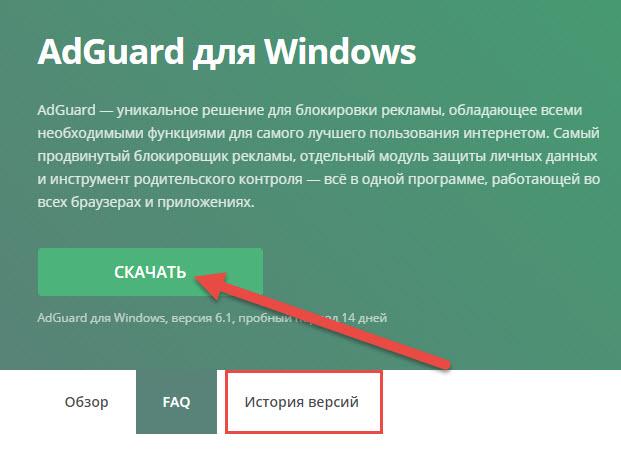 1-adguard-ska4at.jpg