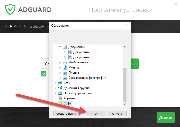 5-adguard-save.jpg