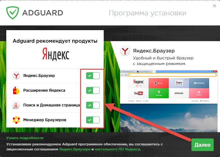 6-adguard-galo4ki.jpg