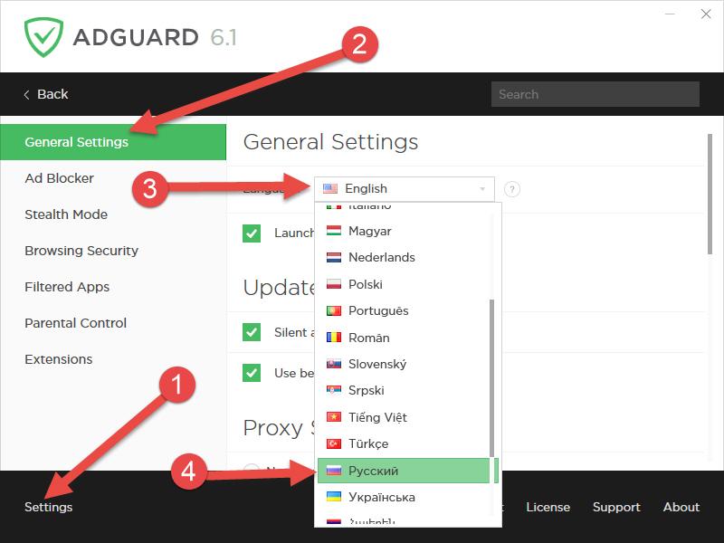 15-adguard-language.jpg
