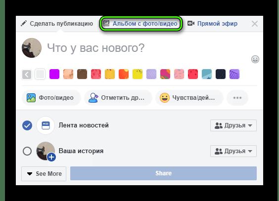 Punkt-Albom-s-foto-video-v-okne-publikatsii-na-sajte-Facebook.png